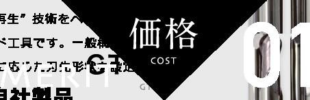 メリット1:価格
