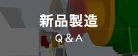 新品製造Q&A