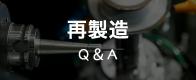 再製造Q&A