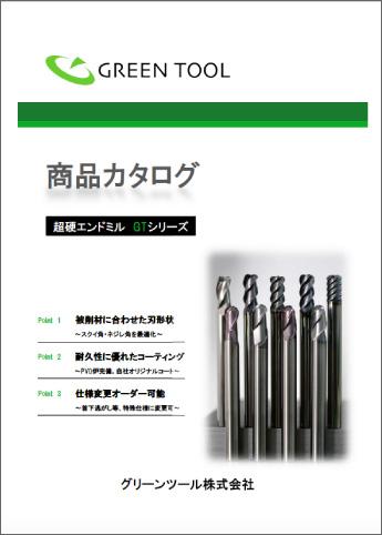 商品カタログ/超硬エンドミル GTシリーズ